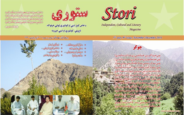 Stori Magazine 9th Issue