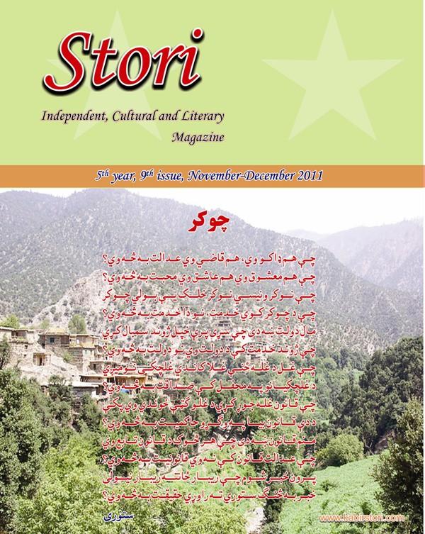Stori Mojala _ Stori Khparawana _ Stori Magazine _ KabirStori.Com